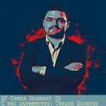 Епизод 2 - Теодор Борисов
