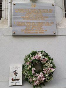 Паметната плоча на Гена Димитрова - Виена, Австрия
